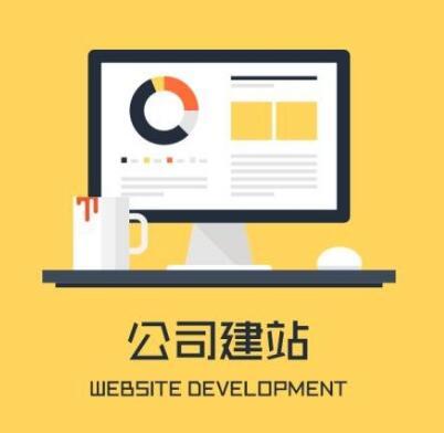 到底该怎样做一个企业网站?