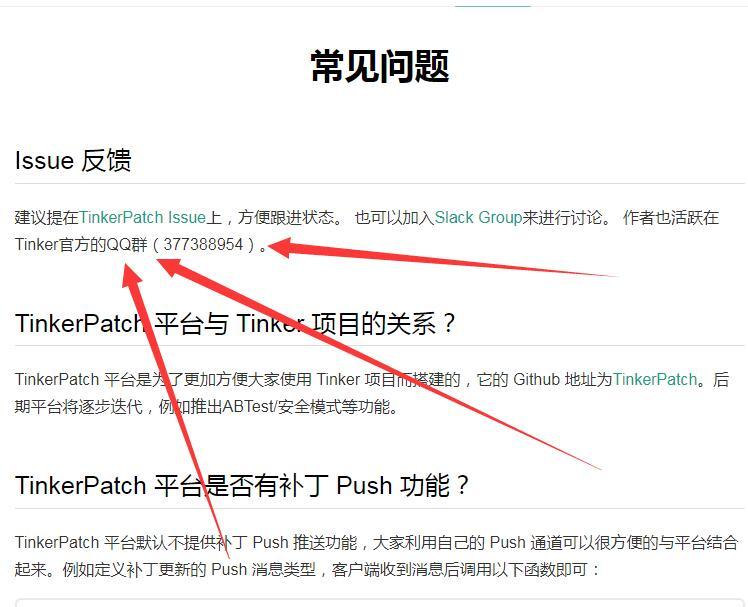 关于tinkerpatch官网上常见问题页面的QQ群交流失效说明