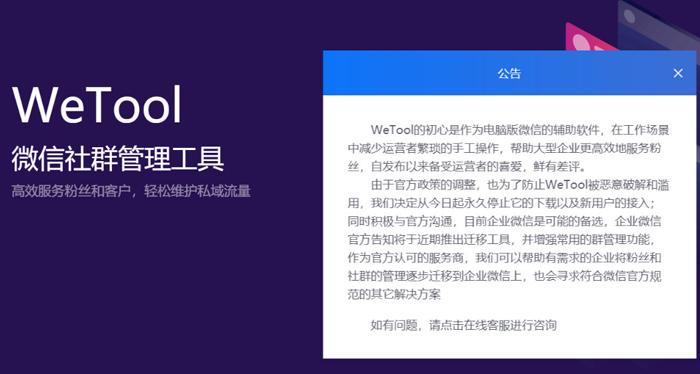 腾讯封杀第三方微信工具Wetool,用户被大面积封号客户资源瞬间归零