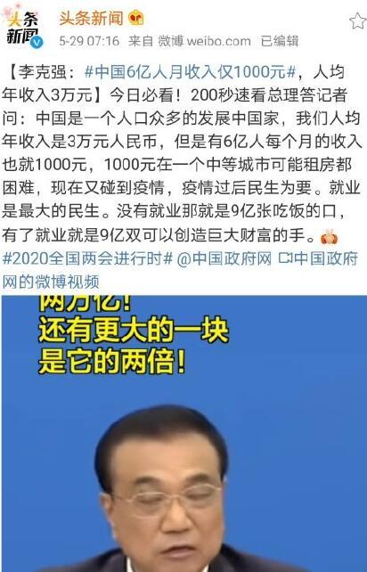 """中国6亿人月收入仅1000元:终结""""过路财神"""",表扬流动摊贩"""