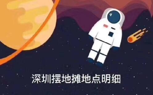 深圳出台摆摊地点明细 想成功吗?一起重走科技大佬走过的路