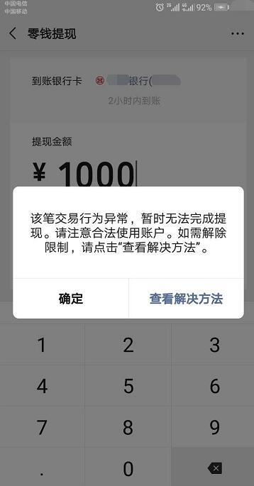 微信利用提现交易异常逼用户进行人脸识别验证