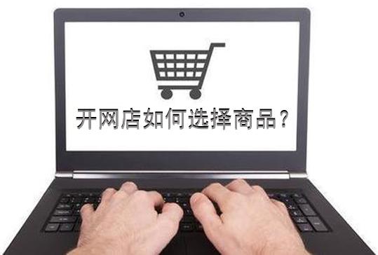 新手个人开网店该怎么选择合适的商品