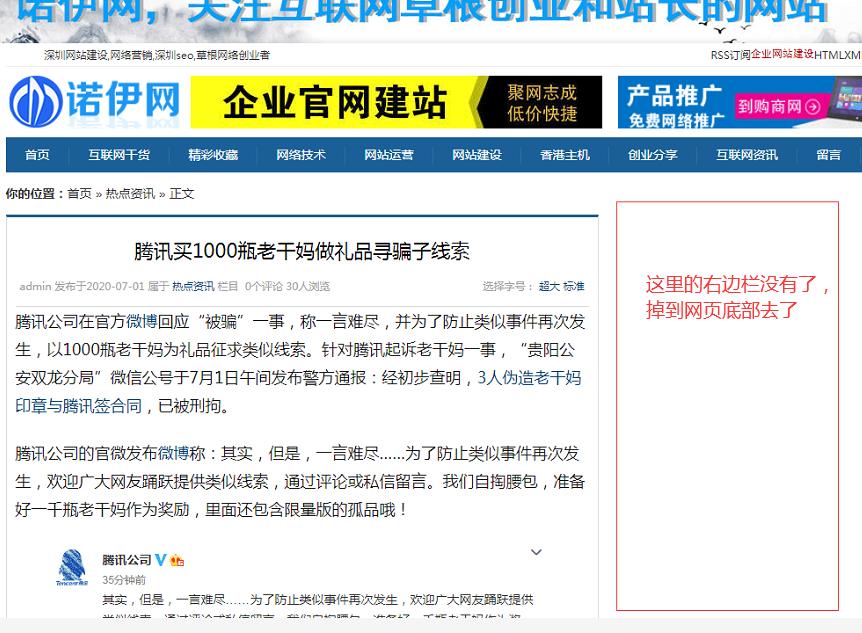 诺伊网的zblog网站模板右侧栏目错位显示修复了