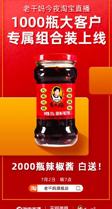 老干妈上架1000瓶辣椒酱回应腾讯