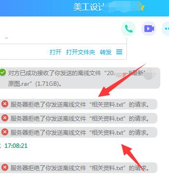 腾讯QQ限制好友每日离线文件发布容量