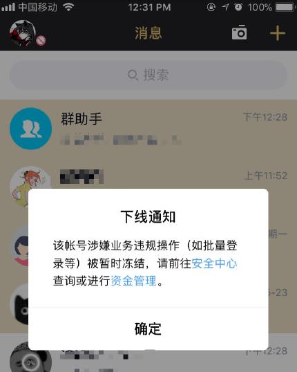 腾讯无故冻结大量QQ用户而且也联系不上腾讯人工客服