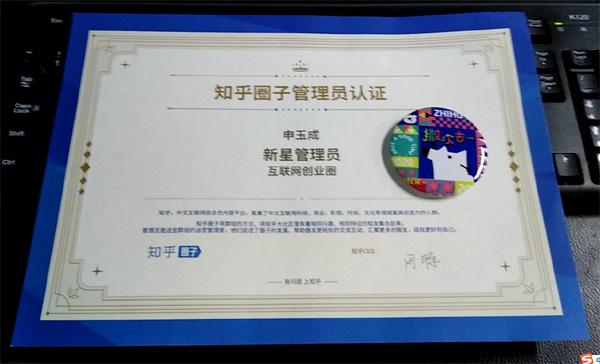 收到了知乎圈子管理员认证证书了