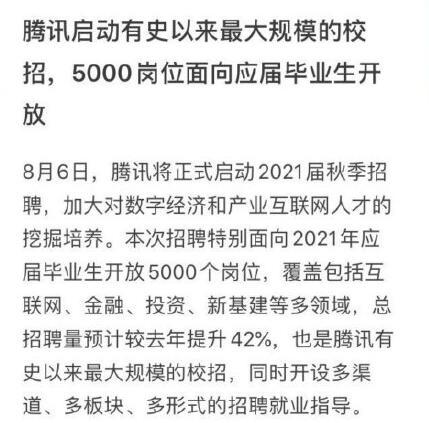 腾讯启动有史以来最大规模校招:规模5000人以上,推出伯乐码