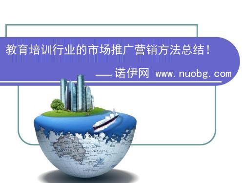 深圳教育培训行业的市场推广营销方法有哪些?