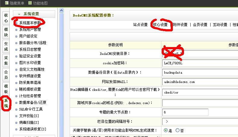 dedecms移动到子目录做中英文站时遇到的几个问题