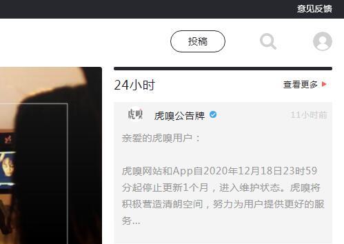 虎嗅网宣布停更一个月