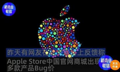 网传苹果中国官网价格乌龙1499元被标149元