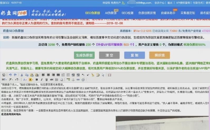 """网络洗稿调查:网站软件""""秒洗"""" 写手规模接单千字十元"""