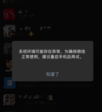 微信bug收不到消息,你感受到微信出bug了吗?