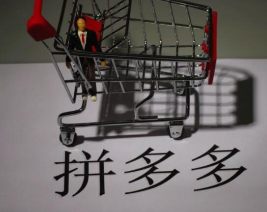 9.9元的五菱宏光、1分钱的蔬菜,拼多多为什么还这么赚钱?