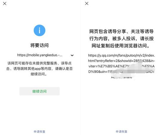 用户因微信封禁链接诉腾讯垄断,腾讯申请移送深圳审理