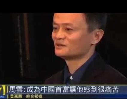 成为中国首富的痛苦