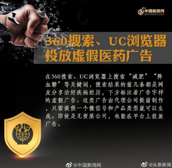 360搜索发布虚假违法广告被罚200万
