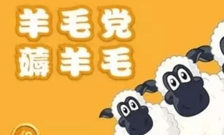 有人利用淘宝平台的退货运费险来薅羊毛挣钱