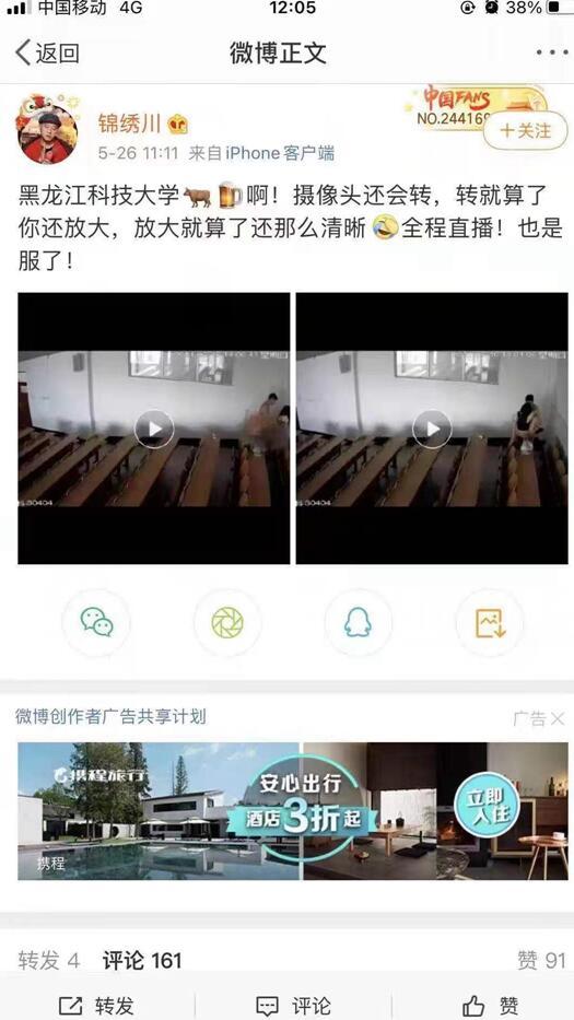 黑龙江科技大学S404的12分钟视频火了