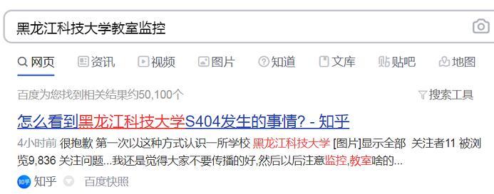 怎么看到黑龙江科技大学S404发生的事情?