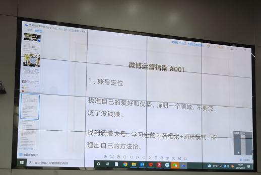 微博内部会议推出的运营指南