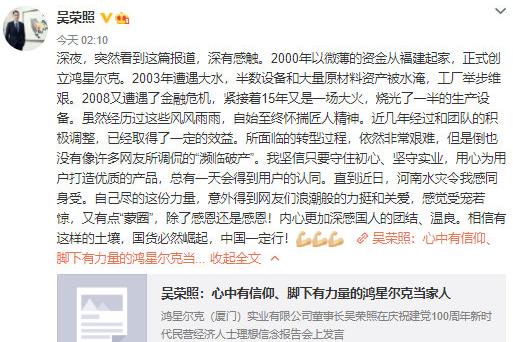 鸿星尔克吴荣照称公司没有濒临破产