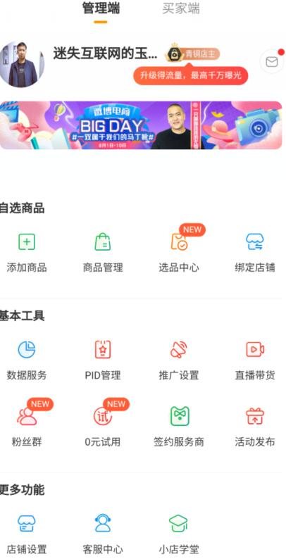 迷失互联网的玉成微博已经开通了微博小店功能