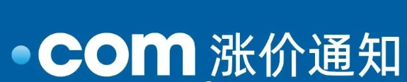 .COM域名将在9月1日迎来全球涨价