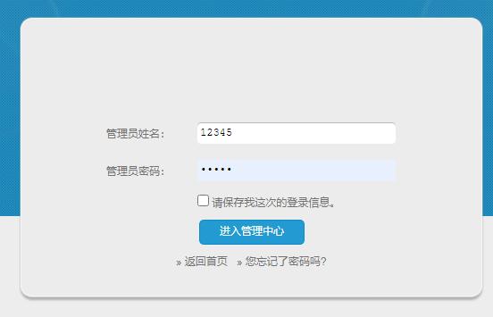 ECSHOP部署SSL加密使用https后台无法登录